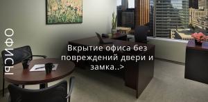 вскрытие офиса
